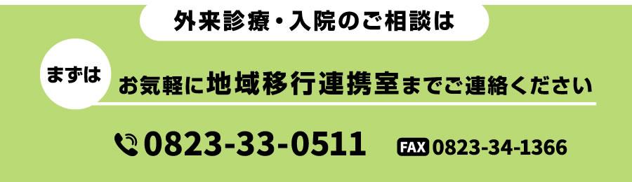 外来診療・入院のご相談はお気軽に地域移行連携室までご連絡ください